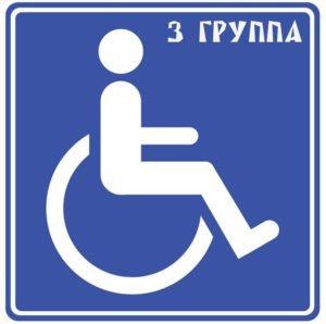 3 группа инвалидности - какие льготы и выплаты положены? Перечень заболеваний и ограничения по работе