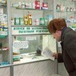 Отпуск льготных лекарств в аптеках