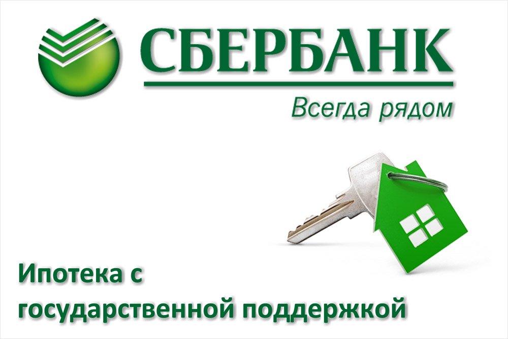 Ипотека с господдержкой Сбербанка РФ