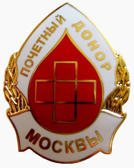 Нагрудный_знак_«Почётный_донор_Москвы»
