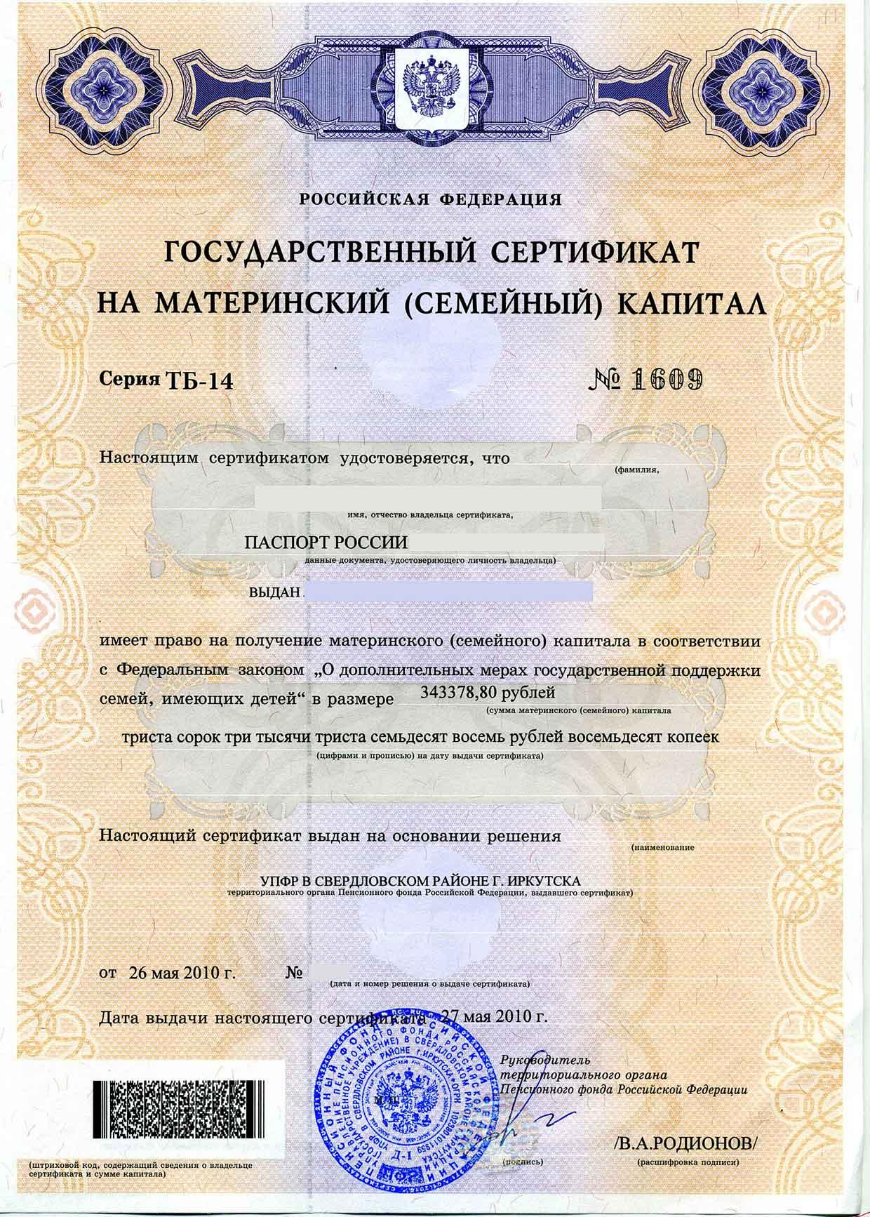 Образец государственного сертификата на материнский (семейный) капитал