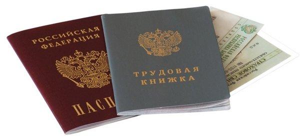 паспорт и трудовая