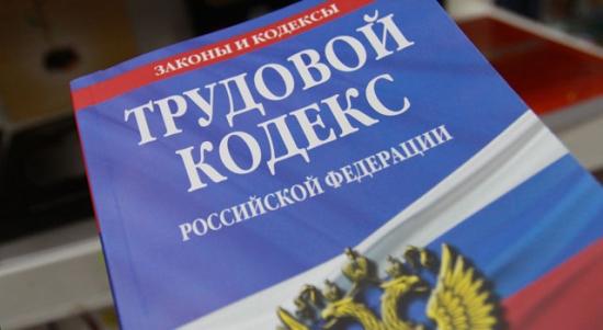 трудовой кодекс государства РФ