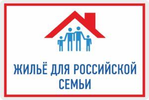 """""""Жилье для российской семьи"""" - условия программы и как стать участником?"""
