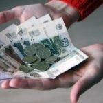 Социальная денежная помощь