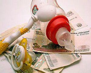 Деньги начисляются отделениями социальной защиты