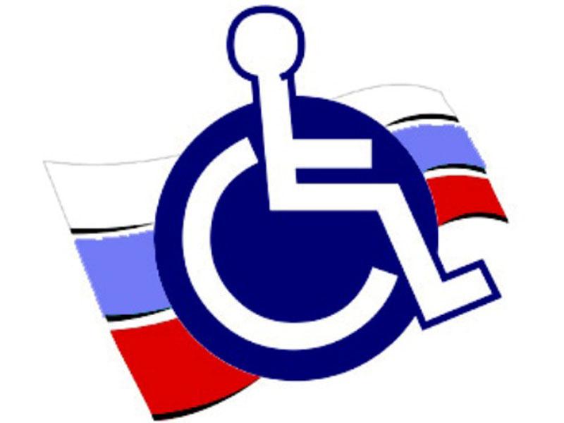 О защите инвалидов