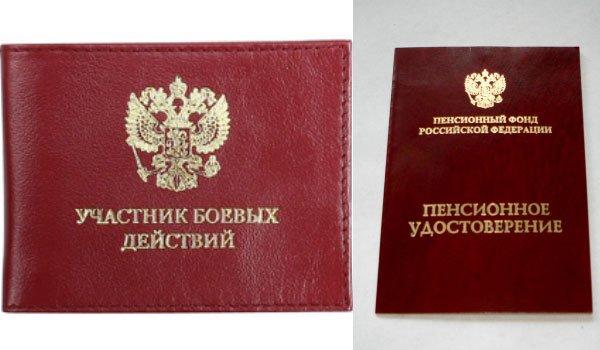 Удостоверения