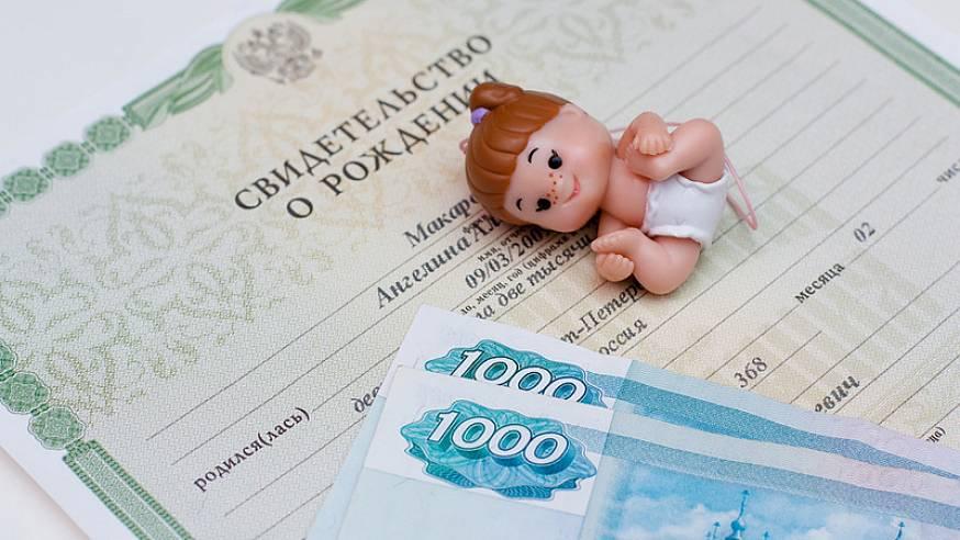 Выплаты при рождении