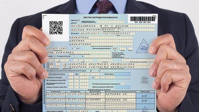 Гарантировать возмещение средств за дни недееспособности может только правильно оформленный документ.