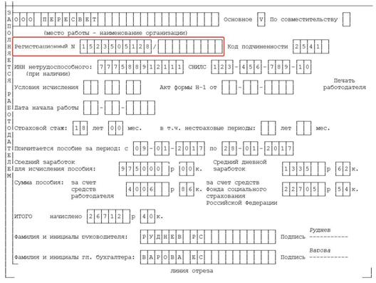 Как выглядит больничный лист, правила заполнения для работодателя и медицинского учреждения