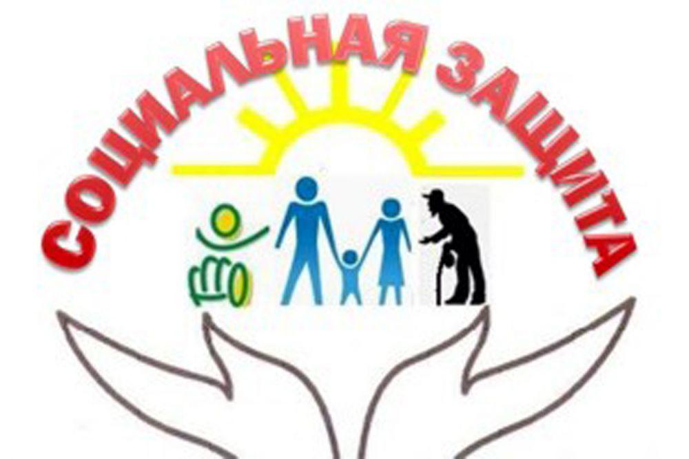 служба соцзащиты населения