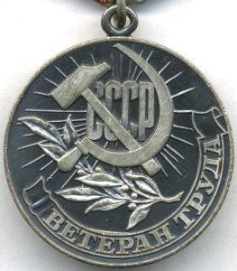 Медаль Ветеран труда: как получить, список документов и какие льготы дает статус?