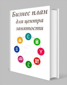 Бизнес-план для Центра занятости: готовые примеры, этапы составления и требования