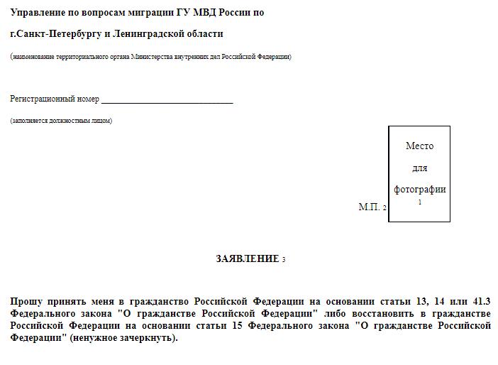 Бланк заявления на получение гражданства РФ