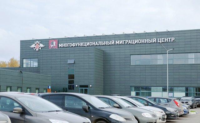 Многофункциональные миграционные центры Москвы