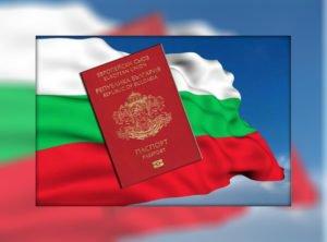 Как получить гражданство Болгарии для россиян - способы. Список документов для оформления