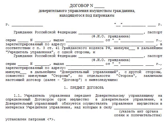 Договор доверительного управления имуществом гражданина находящегося под патронажем
