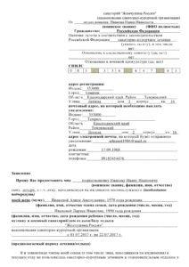 Заявление на предоставление путевки в военный санаторий - 1