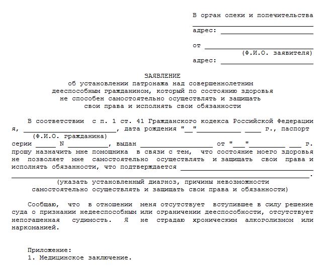 Заявление об установлении патронажа