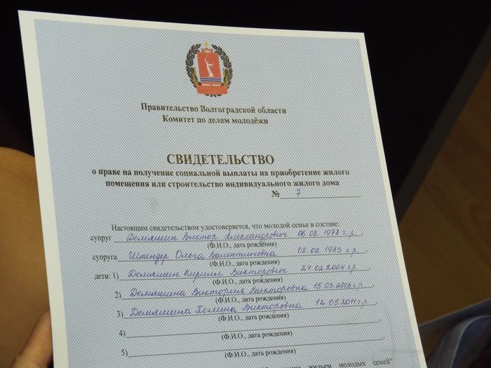 сертификат молодая семья